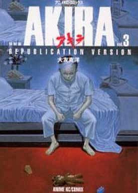 【中古】B6コミック AKIRA(復刻版)(3) / 大友克洋