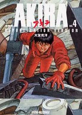 【中古】B6コミック AKIRA(復刻版)(4) / 大友克洋