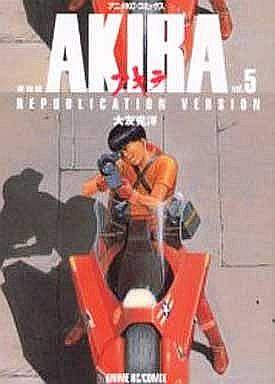【中古】B6コミック AKIRA(復刻版)(完)(5) / 大友克洋
