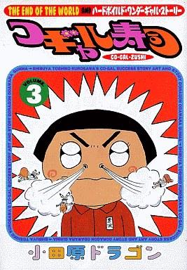 【中古】B6コミック コギャル寿司(3) / 小田原ドラゴン