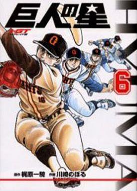 【中古】B6コミック 巨人の星(HGT版)(6) / 川崎のぼる