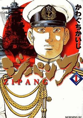 【中古】B6コミック ジパング(1) / かわぐちかいじ