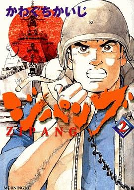 【中古】B6コミック ジパング(2) / かわぐちかいじ