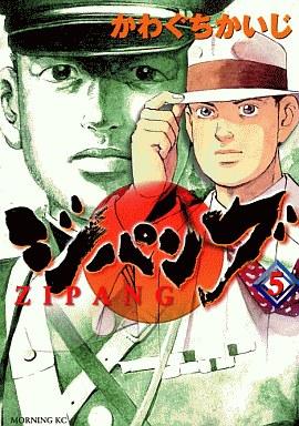 【中古】B6コミック ジパング(5) / かわぐちかいじ