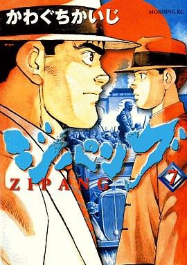 【中古】B6コミック ジパング(7) / かわぐちかいじ