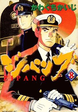 【中古】B6コミック ジパング(8) / かわぐちかいじ
