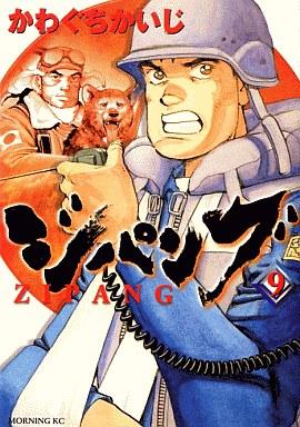 【中古】B6コミック ジパング(9) / かわぐちかいじ