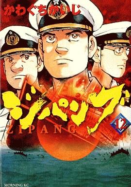 【中古】B6コミック ジパング(12) / かわぐちかいじ