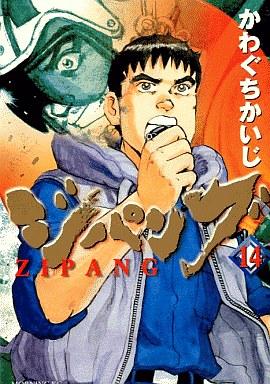 【中古】B6コミック ジパング(14) / かわぐちかいじ