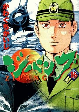【中古】B6コミック ジパング(16) / かわぐちかいじ