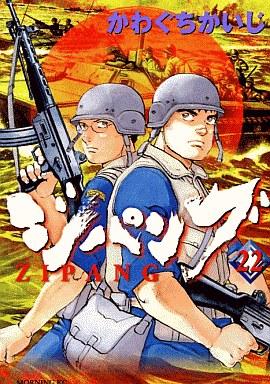 【中古】B6コミック ジパング(22) / かわぐちかいじ