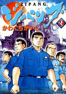 【中古】B6コミック ジパング(24) / かわぐちかいじ