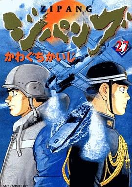 【中古】B6コミック ジパング(27) / かわぐちかいじ