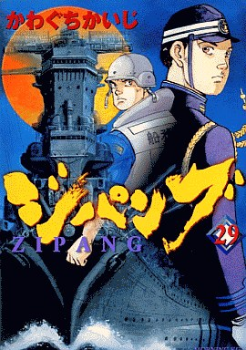 【中古】B6コミック ジパング(29) / かわぐちかいじ