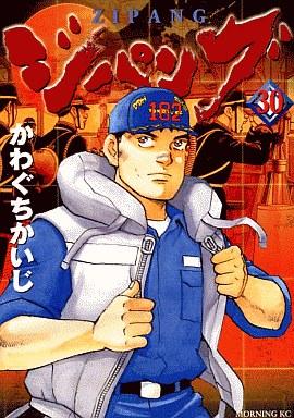【中古】B6コミック ジパング(30) / かわぐちかいじ