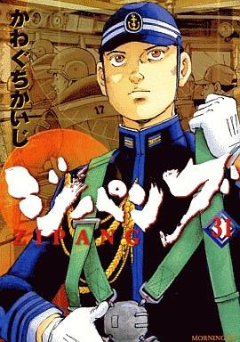 【中古】B6コミック ジパング(31) / かわぐちかいじ