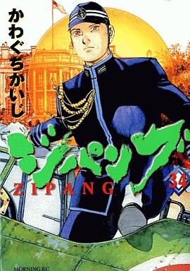 【中古】B6コミック ジパング(34) / かわぐちかいじ