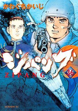 【中古】B6コミック ジパング(36) / かわぐちかいじ