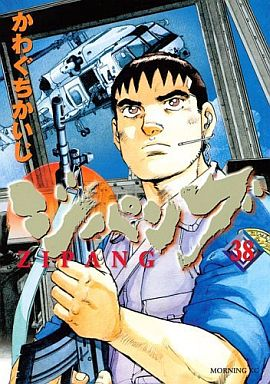 【中古】B6コミック ジパング(38) / かわぐちかいじ