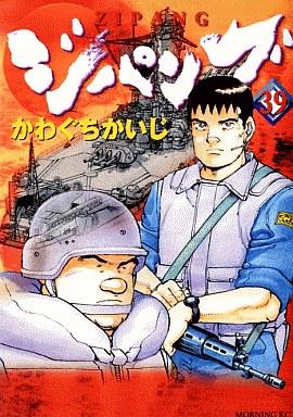 【中古】B6コミック ジパング(39) / かわぐちかいじ