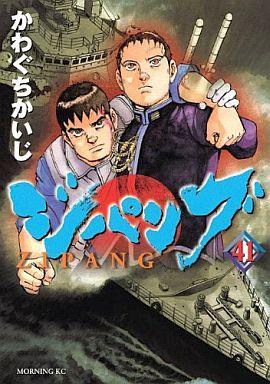 【中古】B6コミック ジパング(41) / かわぐちかいじ
