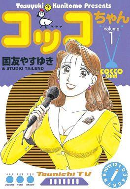 【中古】B6コミック コッコちゃん(1) / 国友やすゆき