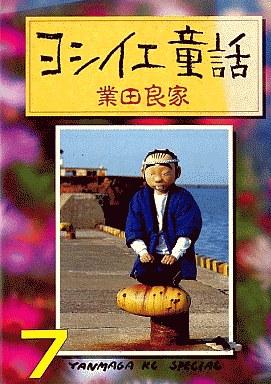 【中古】B6コミック ヨシイエ童話(7) / 業田良家