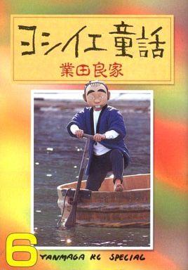 【中古】B6コミック ヨシイエ童話(6) / 業田良家