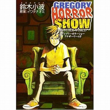 【中古】B6コミック グレゴリーホラーショー アナザーワールド / 鈴木小波