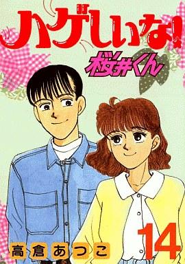 祝福你!櫻井君(14)