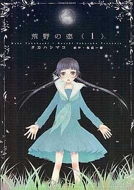 【中古】B6コミック 荒野の恋(1) / タカハシマコ/桜庭一樹