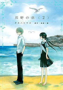 【中古】B6コミック 荒野の恋(2) / タカハシマコ/桜庭一樹