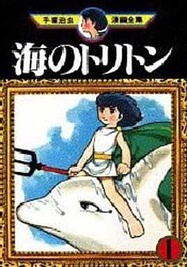 【中古】B6コミック 海のトリトン (手塚治虫漫画全集)(1) / 手塚治虫