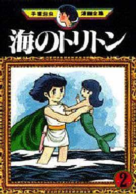 【中古】B6コミック 海のトリトン (手塚治虫漫画全集)(2) / 手塚治虫