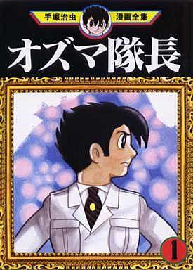 Osama Captain (Osamu Tezuka Comic Complete Works) (1)