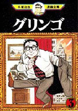 グリンゴ (手塚治虫漫画全集)(3)...