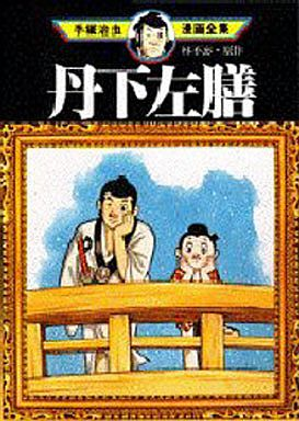 【中古】B6コミック 丹下左膳 手塚治虫漫画全集 / 手塚治虫