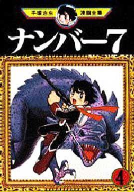 Number 7 (Complete collection of Osamu Tezuka cartoon) (4)