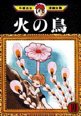 火の鳥(手塚治虫漫画全集)(10)