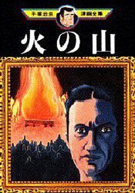 火の山 (手塚治虫漫画全集)