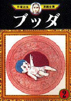 Buddha (Complete collection of Osamu Tezuka cartoon) (2)