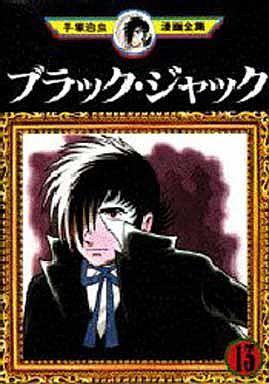 黑傑克(完成手塚小寒漫畫)(13)