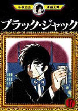 黑傑克(完全手塚小寒漫畫)(17)