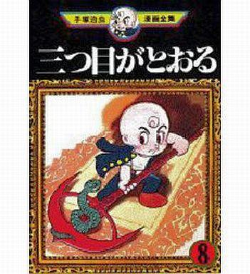 Third elephant (Complete collection of Osamu Tezuka cartoon) (8)