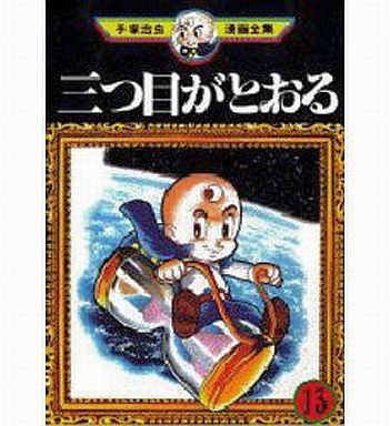 Third elephant (Complete collection of Osamu Tezuka cartoon) (13)