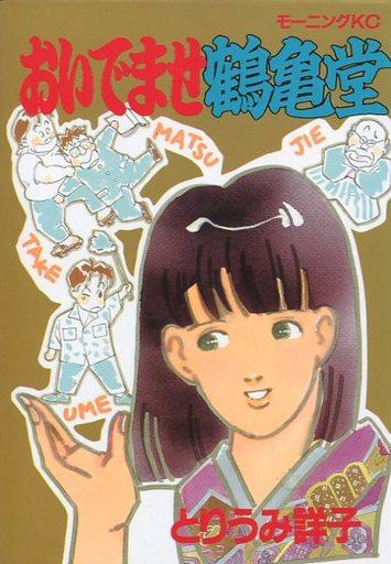 【中古】B6コミック おいでませ鶴亀堂 / とりうみ詳子