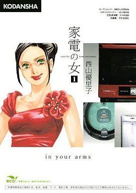 【中古】B6コミック 家電の女(1) / 西山優里子