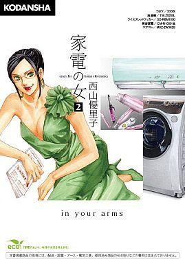 【中古】B6コミック 家電の女(2) / 西山優里子