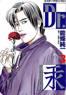 Dr.汞 (ミスターマガジンKC版)(3...