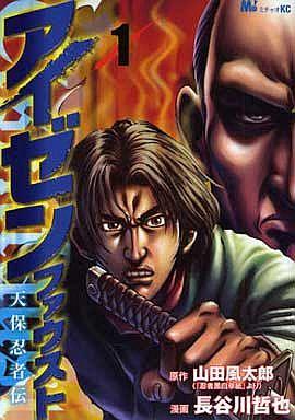 【中古】B6コミック アイゼンファウスト 天保忍者伝(1) / 長谷川哲也